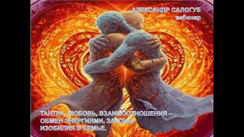 Тантра взаимоотношения и секреты изобилия в семье Вебинар Александр Салогуб