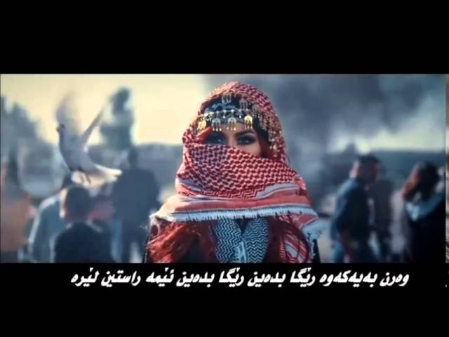 Helly luv revolution kurdish ژێرنوسی کوردی