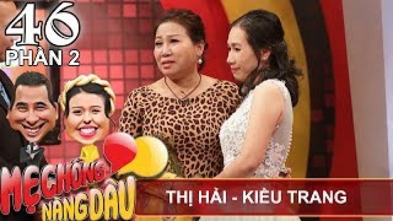 Mẹ chồng nàng dâu chia sẻ về mối quan hệ 'tứ đại đồng đường'   Thị Hải - Kiều Trang   MCND 46 🌻