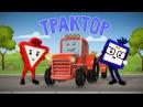 Мультфильмы про машинки. Трактор