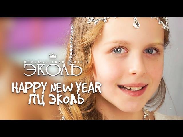 Happy New Year - ПЦ Эколь - www.ecoleart.ru