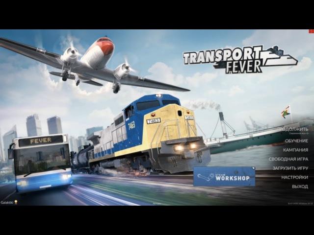 Transport Fever 01 - Прохождение на достижения. Высокая сложность. » Freewka.com - Смотреть онлайн в хорощем качестве