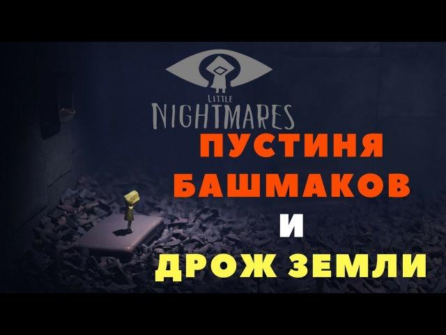 Little Nightmares - ПУСТИНЯ БАШМАКОВ И ДРОЖ ЗЕМЛИ (ПРОХОЖДЕНИЕ ИГРЫ) 3