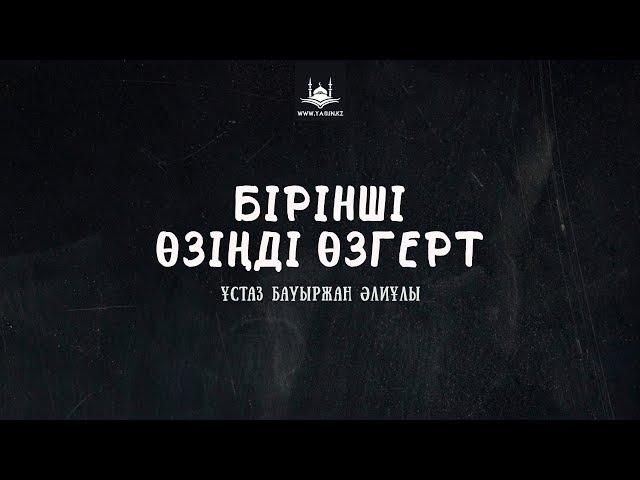 Ұстаз Бауыржан Әлиұлы - Бірінші өзіңді өзгерт | www.Yaqin.kz