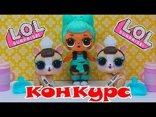 Мама купила Питомца для куколки лол сюрприз! Мультик с игрушками лол куклы и лол ...