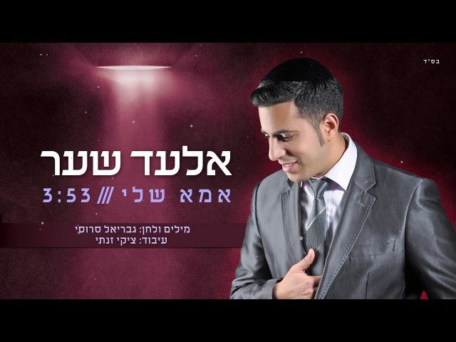 אלעד שער אמא שלי | Elad Shaer My Mother
