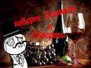 Учимся правильно разливать вино