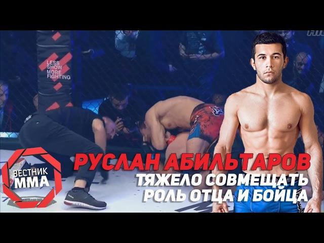 Руслан Абильтаров - Тяжело совмещать роль отца и бойца