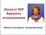 Продукция NSP. Локло - варианты использования. Смирнова Нина