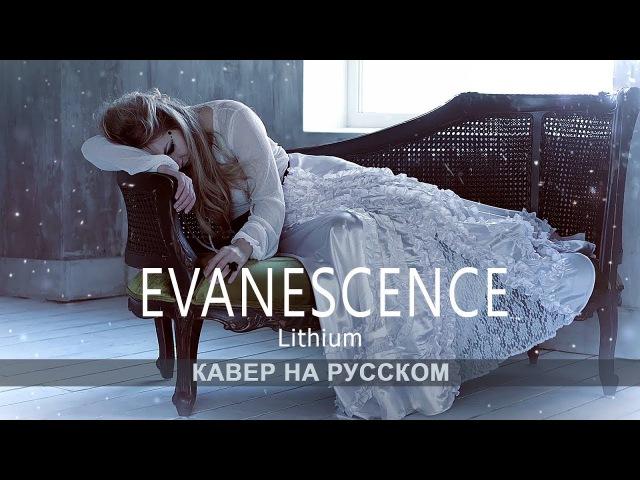 Evanescence - Lithium   RU COVER   кавер на русском