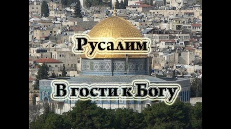 РУСАЛИМ В ГОСТИ К БОГУ 2012