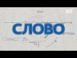 Слово  Оксана Фёдорова