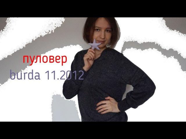 Шью пуловер с люрексом по burda 11 2012