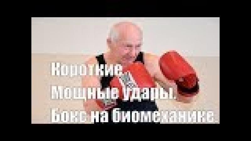 Прямые удары в боксе .Короткие прямые удары .Уникальная техника.Бокс на биомеханике.