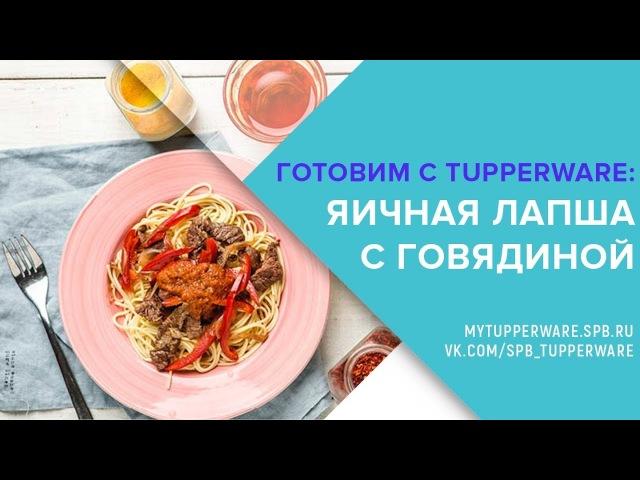 Готовим с Tupperware: яичная лапша с говядиной и овощами