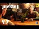 Wolfenstein II: The New Colossus – Сопротивление в Новом Орлеане | часть 7 (PS4)