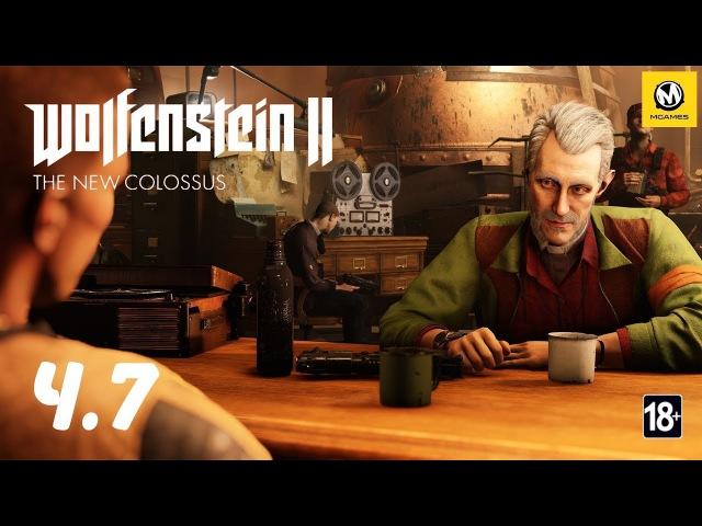 Wolfenstein II: The New Colossus – Сопротивление в Новом Орлеане | часть 7 (PS4) » Freewka.com - Смотреть онлайн в хорощем качестве