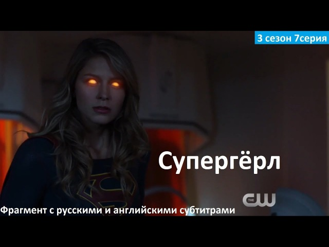 Супергёрл 3 сезон 7 серия Русский фрагмент 2017 Supergirl 3x07 Sneak Peek