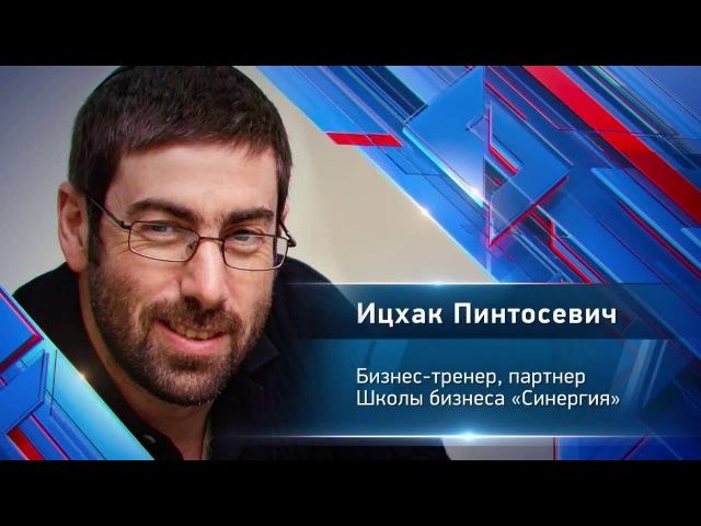 Ицхак Пинтосевич - 10 Заповедей успеха! Действуй!
