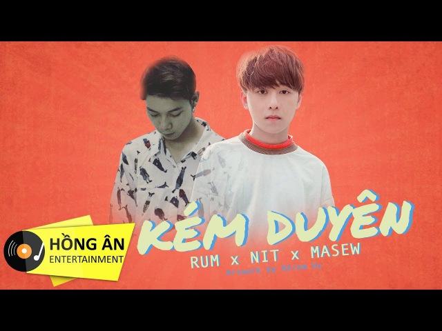 Kém Duyên | RUM ft NIT X MASEW | MV Lyric - Nhạc Trẻ Hay Nhất