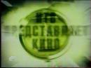 НТВ представляет кино НТВ, 23.01.1998 Анонсы фильмов