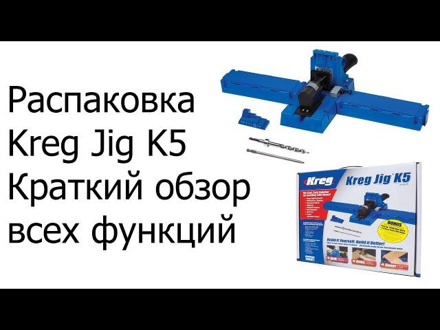 Обзор содержимого Kreg Jig K5, краткое описание всех функций