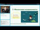 Вебинар №1 Максима Темченко 45 шагов на пути к финансовой свободе