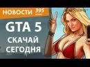 GTA 5 Скачай сегодня! Новости.