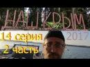 Наш Крым 2017. 14 серия 2 часть: 14 сентября