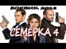 ПРЕМЬЕРА 2018 СЕМЁРКА 4 РУССКИЙ БОЕВИК ДЕТЕКТИВ 2018