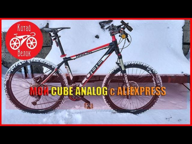 обзор на мой велосипед CUBE ANALOG собранный на ALIEXPRESS   CHINA BICYCLE   КИТАЙ ВЕЛИК