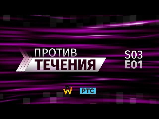 Против течения (S03E01)