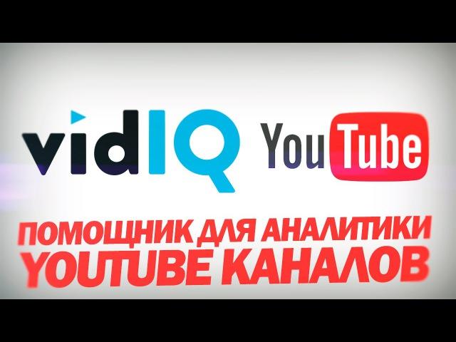 Пошаговый Урок По VidIQ Как Анализировать YouTube Видео и Каналы (плагин VidIQ - Эльдар Г...