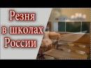 Резня в Российских школах Нападения на школы Школьники сошли с ума