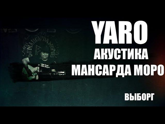 YARO / ROCKETS PARALLELS @ Мансарда Моро / Выборг 2017