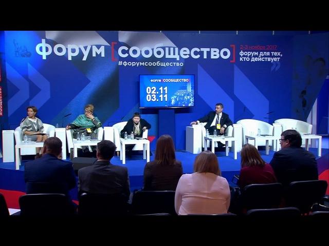 Сергей Ступников секция Общественная дипломатия Сообщество 2017