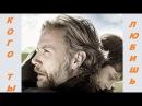 Кого ты любишь / En du elsker (2014). драма, среда, кинопоиск, фильмы , выбор, кино, приколы, ржака, топ
