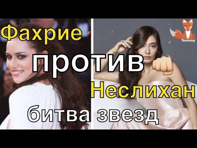 Фахри Эвджен против Неслихан Атагюль - битва звезд