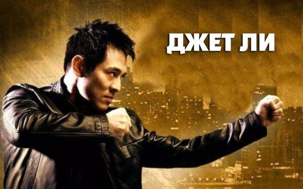 Подборка захватывающих фильмов с Джетом Ли