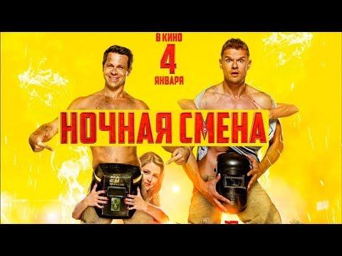Комедия Ночная смена — HD – Трейлер Русский 2018