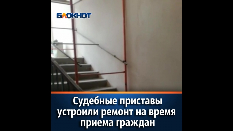 Судебные приставы устроили ремонт на время приема граждан