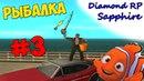 Diamond Rp Sapphire 3 Рыбалка