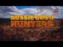 Австралийские золотоискатели 2 сезон 5 серия