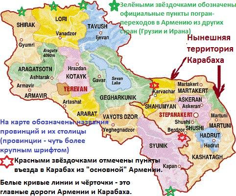 Карта Нагорного Карабаха и Армении с пунктами въезда