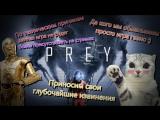 Раздаем люлей пришельцам на «Талос-1»  (Играем в Prey)