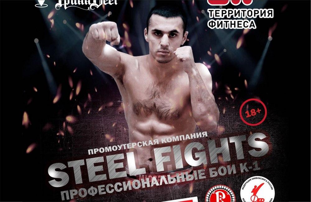 Турнир по кикбоксингу К-1 STEEL FIGHTS