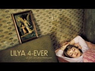 #605: Лиля навсегда / Lilja 4-ever / 2002 / Лукас Мудиссон