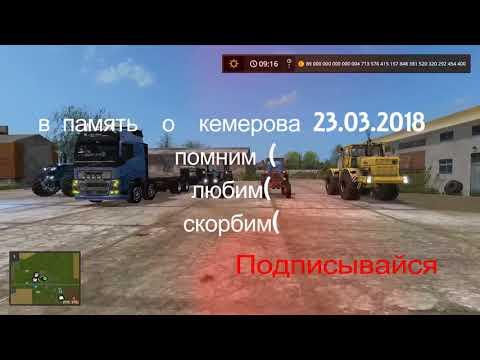 В память о Кемерова ТЦ Зимняя Вишня 1