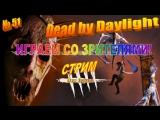 Стрим: Dead by Daylight # 51. Играем со зрителями! В 20:05 Москва