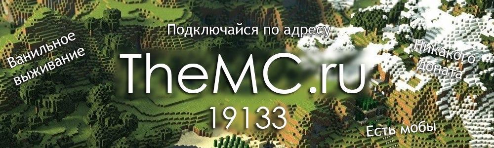 TheMC - сервер, который может удивить тебя свой уютной атмосферой